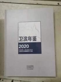 卫滨年鉴2020