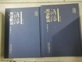洛阳明清碑刻伊川卷(全套2册)