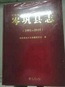 岑巩县志1991-2010