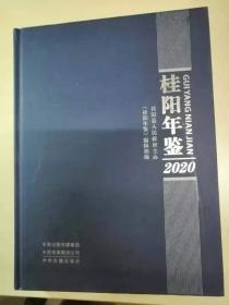 桂阳年鉴2020