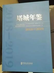 塔城年鉴. 2018-2019