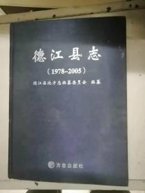 德江县志1978-2005