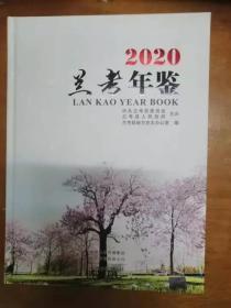 兰考年鉴2020