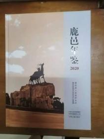 鹿邑年鉴2020