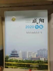 咸阳年鉴2020