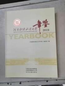 河南财经政法大学年鉴2019