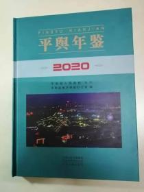 平舆年鉴2020