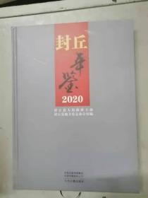 封丘年鉴2020