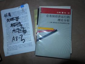 公有制经济运行的理论分析 上海三联书店1991年经济学论文选