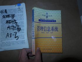 管理信息系统 中国人民大学合作出版管理学丛书·