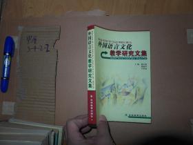 外国语言文化教学研究文集 仅印1000册
