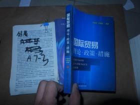 国际贸易 理论·政策·措施·
