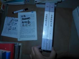 金鑫税收文选 上下全 未拆封