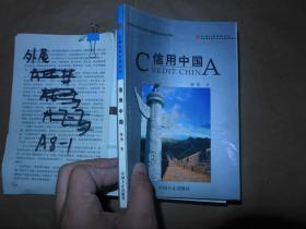 信用中国·