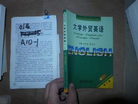 大学外贸英语 第三版