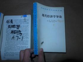 现代经济学导论 汉译世界学术名著丛书