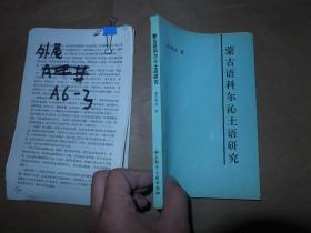 蒙古语科尔沁土语研究