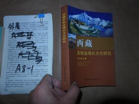 西藏农牧业增长方式研究 仅印500册