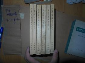 中国历代哲学文选 先秦上下 两汉隋唐 上 宋元 清代近代 上下 6册合售