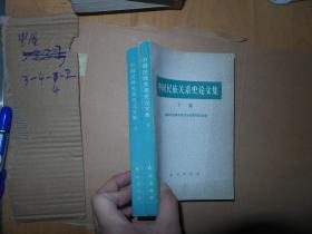 中国民族关系史论文集  上下