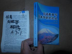 日语教育与日本学论丛 第二辑
