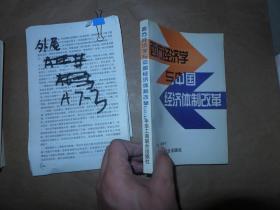 西方经济学与中国经济体制改革