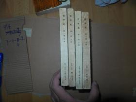 哲学史 第一卷上下 第二卷上下 4册合售