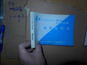 解放ca1020f系列三类底盘使用说明书