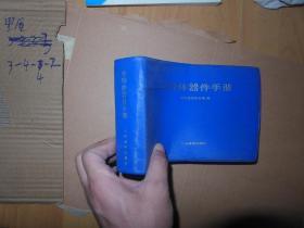 半导体器件手册