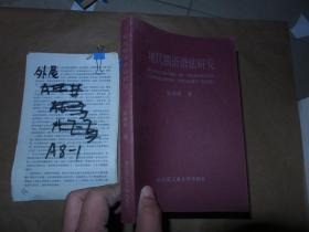 现代俄语语法研究 仅印500册 作者签赠本