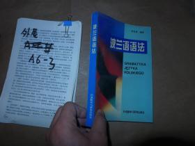 波兰语语法 印800册
