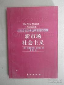 新市场社会主义