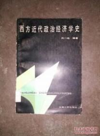 西方近代政治经济学史 (作者签赠本)