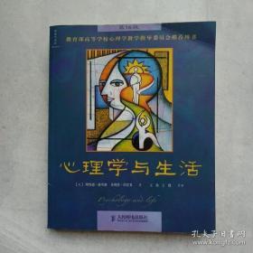 心理学与生活 第16版
