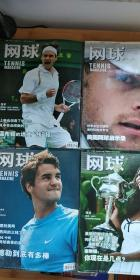 网球 杂志 4本