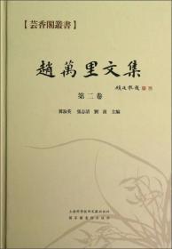 芸香阁丛书:赵万里文集(第2卷)