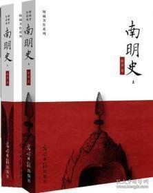 南明史(上下册)+明末农民战争史+隐匿的疆土:卫所制度与明帝国(共4册合售)