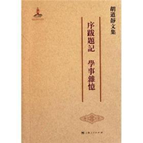 序跋题记 学事杂忆-胡道静文集