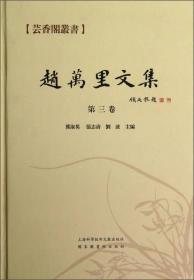 芸香阁丛书:赵万里文集(第3卷)