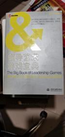 领导艺术游戏宝典:提升领导力和团队竞争力的最佳培训游戏