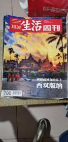 三联生活周刊  2014年第22期