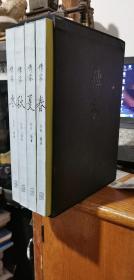 传家:中国人的生活智慧 春夏秋冬 (全4册)带书函