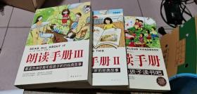 朗读手册 三本合售