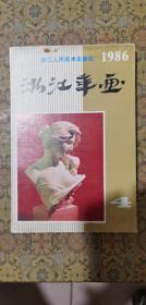 浙江年画1986 4