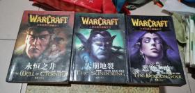 上古之战三部曲  全三册