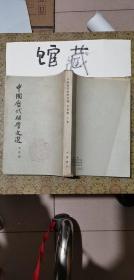 中国历代哲学文选 先秦编 下