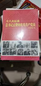 十八大以来总书记 点赞的优秀共产党员 全新未拆封