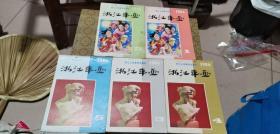 浙江年画1986 1、2、3、4 、5    一套5本合售