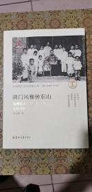 满门风雅钟东山:苏州东山莫釐王氏家族文化评传 库存新书