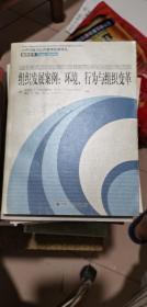 组织发展案例:环境、行为与组织变革——公共行政与公共管理经典译丛.案例系例